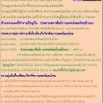 เอกสารแนะนำตัววัลลภ 3_Page_1