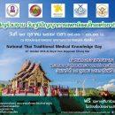 เชิญร่วมงาน วันภูมิปัญญาการแพทย์แผนไทยแห่งชาติ